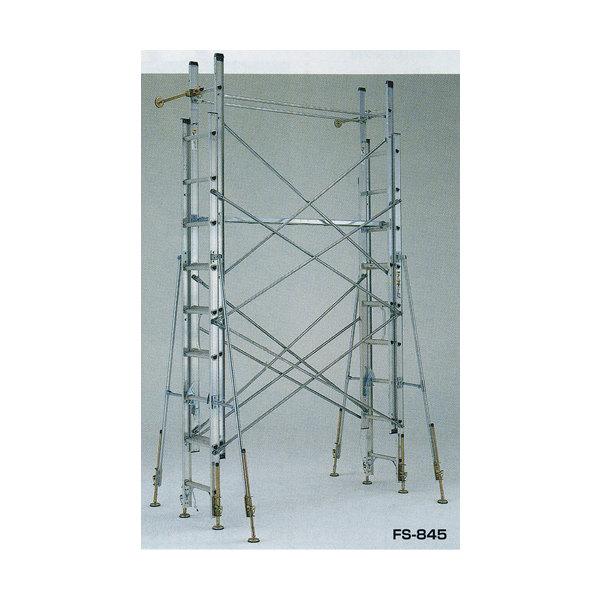 早割クーポン! 高所作業台フジステージ FS-845 ピカコーポレイション:ホームセンタートックリ店-DIY・工具