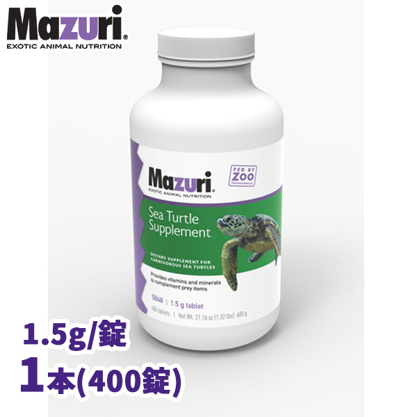 ウミガメ サプリメント 業務用 400錠 1.5g/錠 5B48 Mazuri(マズリ)