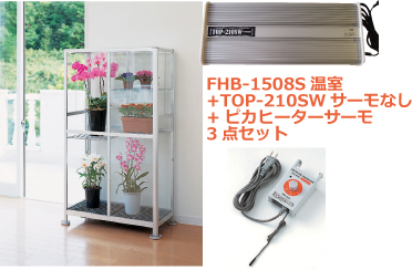 FHB-1508S ピカヒーターサーモ付小型温室3点セット 送料無料  小型温室+TOP-210W+ピカヒーターサーモ