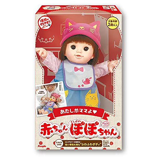 ぽぽちゃん 抱き人形  ぽぽちゃん お人形 あたしがママよ 赤ちゃんぽぽちゃん お世話お道具つき | ポポちゃん 人形 ギフト 女の子 誕生日プレゼント