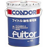 山崎産業/コンドルフイトル帯電剤 油性 18L