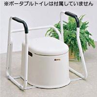 山崎産業/コンドル ポータブルトイレ用アームレスト