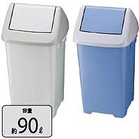 山崎産業/コンドル ジャンボポリトラッシュ[90L]
