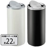 山崎産業/コンドル ダストボックスYM-300