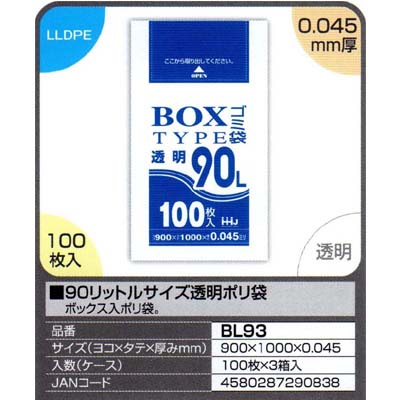 HHJ/ハウスホールドジャパン 90Lポリ袋 【送料無料】90リットルサイズ透明ポリ袋 100枚×3箱入(300枚)【BL93】