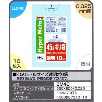 【送料無料】45リットルサイズ透明ポリ袋 10枚×70冊入(700枚)【BM43】