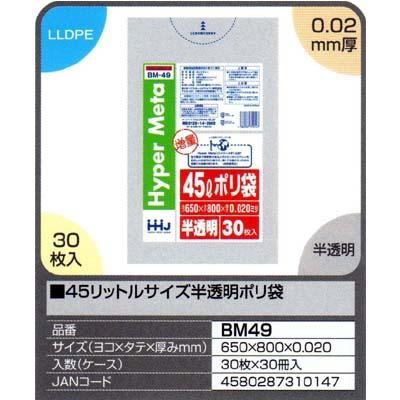 【送料無料】45リットルサイズ半透明ポリ袋 30枚×30冊入(900枚)【BM49】