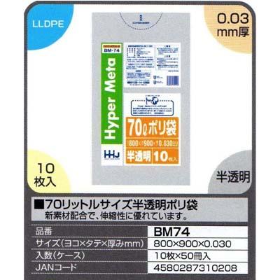 【送料無料】70リットルサイズ半透明ポリ袋 10枚×50冊入(500枚)【BM74】