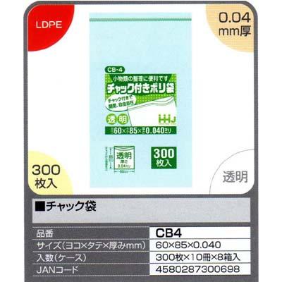 【送料無料】チャック袋 300枚×10冊×8箱入(24000枚) 60×85mm【CB4】