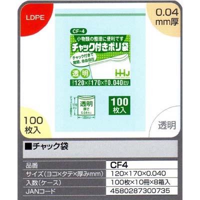 【送料無料】チャック袋 100枚×10冊×8箱入(8000枚) 120×170mm【CF4】