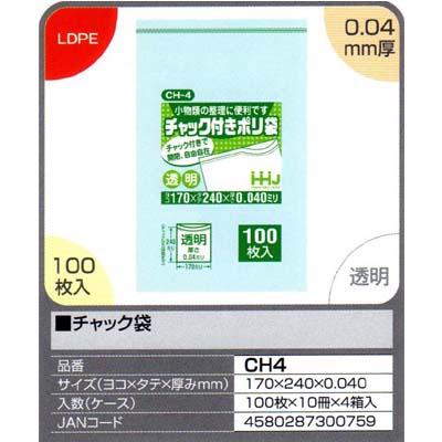 【送料無料】チャック袋 100枚×10冊×4箱入(4000枚) 170×240mm【CH4】