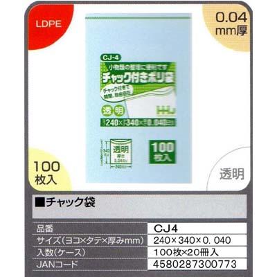 【送料無料】チャック袋 100枚×20冊(2000枚) 240×340mm【CJ4】