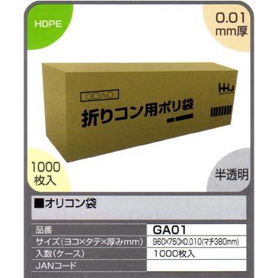 HHJ/ハウスホールドジャパン 【送料無料】オリコン袋 0.01mm厚(1000枚入)【GA01】
