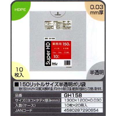 HHJ/ハウスホールドジャパン 150Lポリ袋 【送料無料】150リットルサイズ半透明ポリ袋 10枚×20冊入(200枚)【GH158】