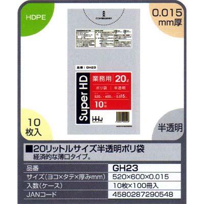 HHJ 期間限定特価品 ハウスホールドジャパン 20Lポリ袋 送料無料 GH23 内祝い 20リットルサイズ半透明ポリ袋 1000枚 10枚×100冊入