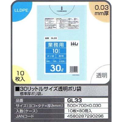 【送料無料】30リットルサイズ透明ポリ袋 10枚×80冊入(800枚)【GL33】