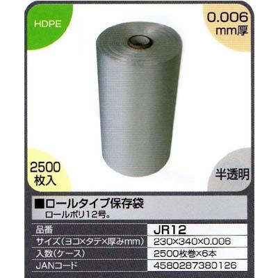 HHJ/ハウスホールドジャパン 【送料無料】ロールタイプ保存袋 2500枚巻×6本(15000枚)【JR12】