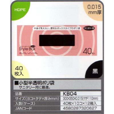 【送料無料】小型黒色ポリ袋 40枚×10コ×12箱入(4800枚)【KB04】