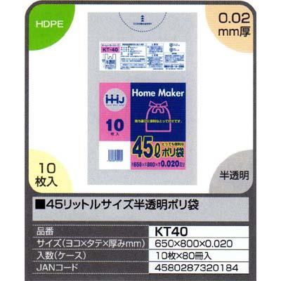 【送料無料】45リットルサイズ半透明ポリ袋 10枚×80冊入(800枚)【KT40】