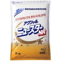 【送料無料】花王 アクシャル ニュースター NR 業務用 2kgパウチ ×8個 [食洗機用粉末洗剤]