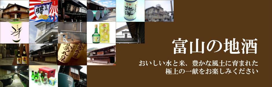富山の地酒屋:新規オープン致しました!