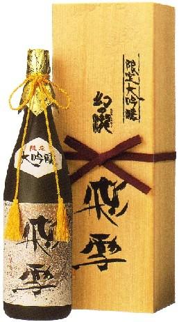 大吟醸 幻の瀧 飛雪 1800