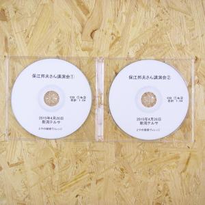 保江邦夫講演会CD 新色 全国どこでも送料無料