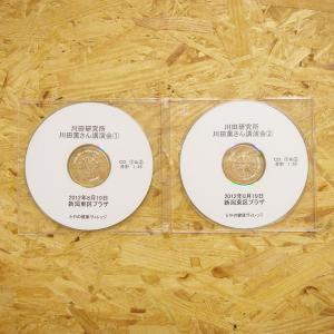 川田薫講演会CD1 お買得 国際ブランド