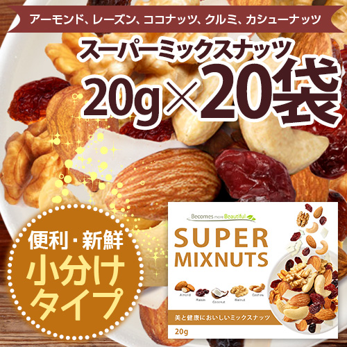 スーパーミックスナッツ 20袋セット 小分け 贅沢な5種類   塩味 栄養成分豊富 送料無料 ポスト投函