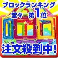 マグフォーマー 26ピースセット おもちゃ 創造力を育てる知育玩具 想像力 磁石 ブロック MAGFORMERS マグフォーマー マグネット ブロック【takuhai】【宅配便】