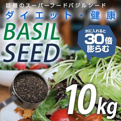 バジルシード10kg  ダイエット 大人気の栄養価に優れたスーパーフード 【レシピ】【スムージー/ヨーグルト】【オメガ 3脂肪酸】 【ヘンプシード】バジルシード【宅配便】