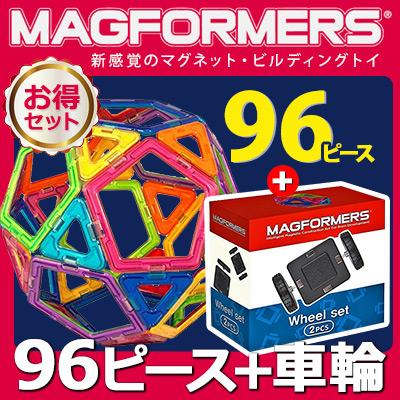 マグフォーマー96ピース+車輪セット超目玉品 MAGFORMERS マグネットだから簡単に3Dに大変身!創造力を育てる知育玩具 想像力 磁石【宅配便】