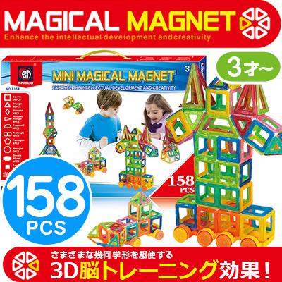 ミニマジカル マグネット158ピース ミニサイズ スーパーパワーマグネット ブロック Mini Magical Magnet Magformers マグフォーマーの様に遊べます マグプレイヤー【送料無料】【宅配便】