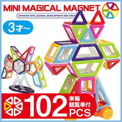 7db9e80686c1fa ミニマジカル マグネット102ピース 車輪 観覧車 魔法のマグネット ミニサイズ 磁石のおもちゃ ブロック Mini Magical Magnet  マグフォーマーの様に遊べます マグ ...