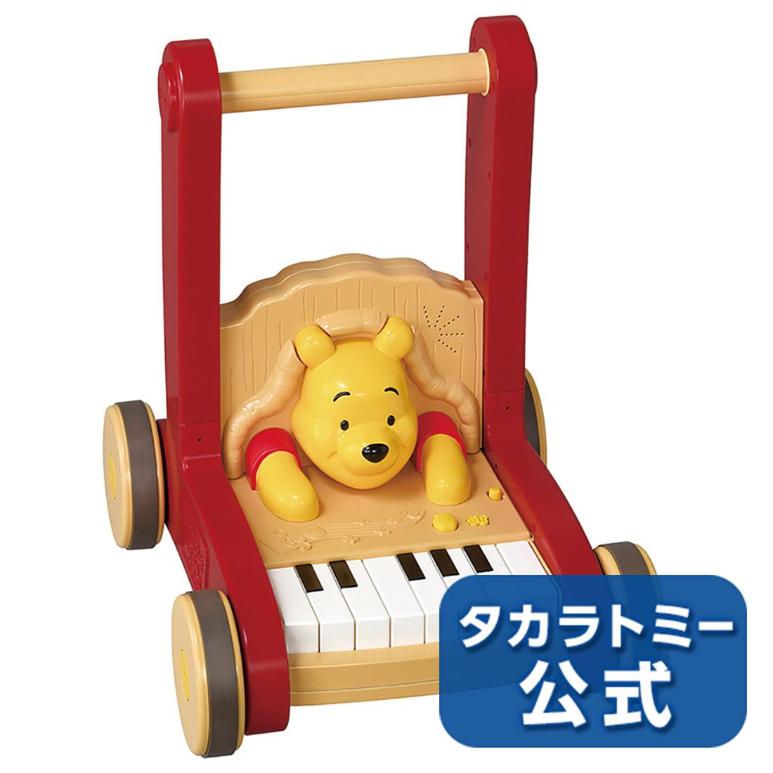 輸入 2020年10月29日発売タカラトミー公式店5500円以上購入で送料無料 おしりふりふりウォーカーピアノ くまのプーさん 未使用品