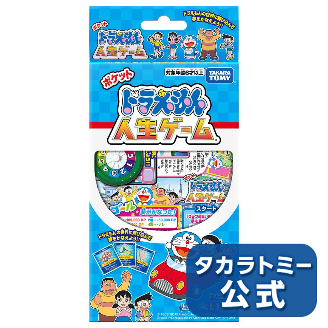 業界No.1 2019年08月29日発売タカラトミー公式店5 ついに再販開始 500円以上購入で送料無料 ポケット人生ゲーム ドラえもん