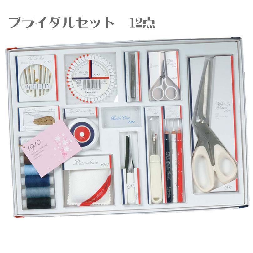 裁縫セット1910 ブライダル 12点セット ホワイト