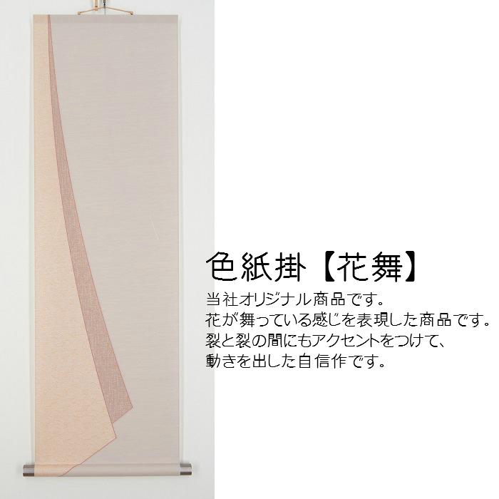 【最新入荷】 色紙掛【花舞】, プレブのネット通販 830a7e40