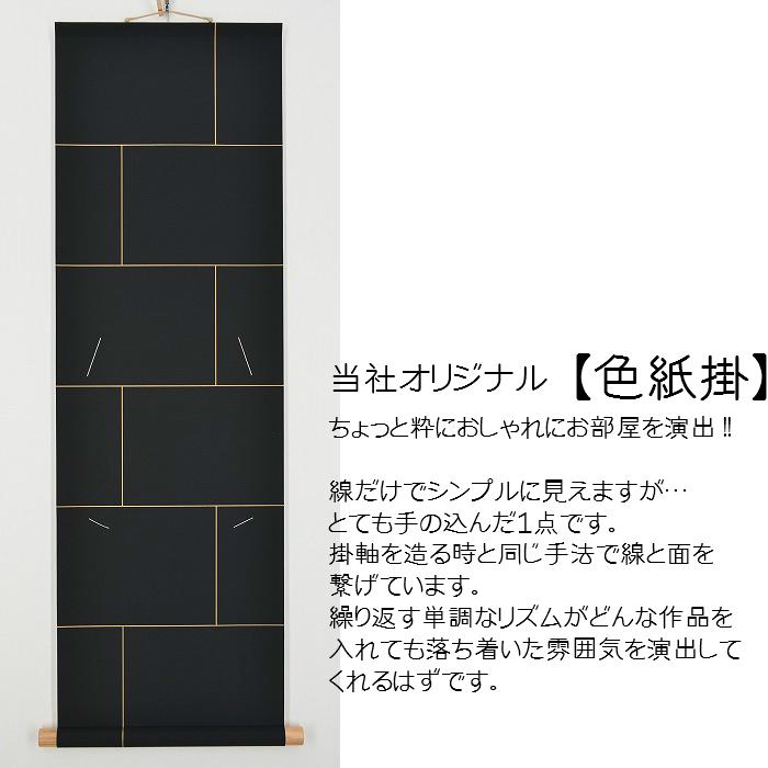 有名なブランド 色紙掛【A】, FLATOUT 29ba3e79