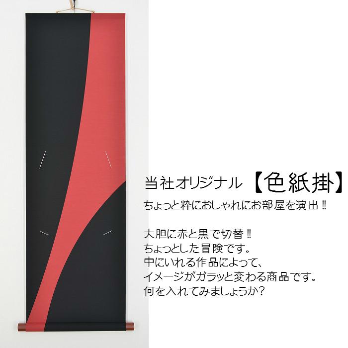 送料無料 色紙掛【C】, 人気沸騰ブラドン 693bab8f