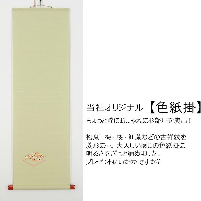 2019春の新作 色紙掛【F】, ワチチョウ 801e4474
