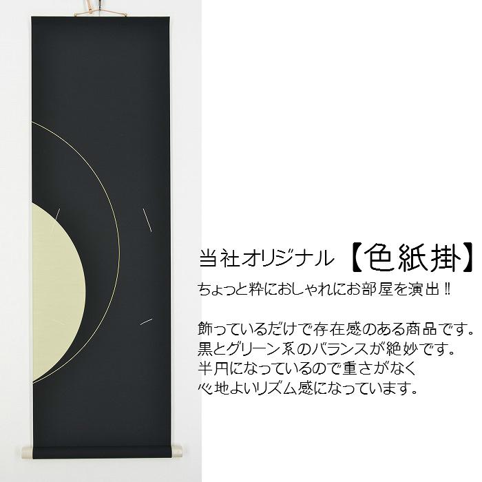 色紙掛【G】, 日テレポシュレ:a9470d49 --- officewill.xsrv.jp
