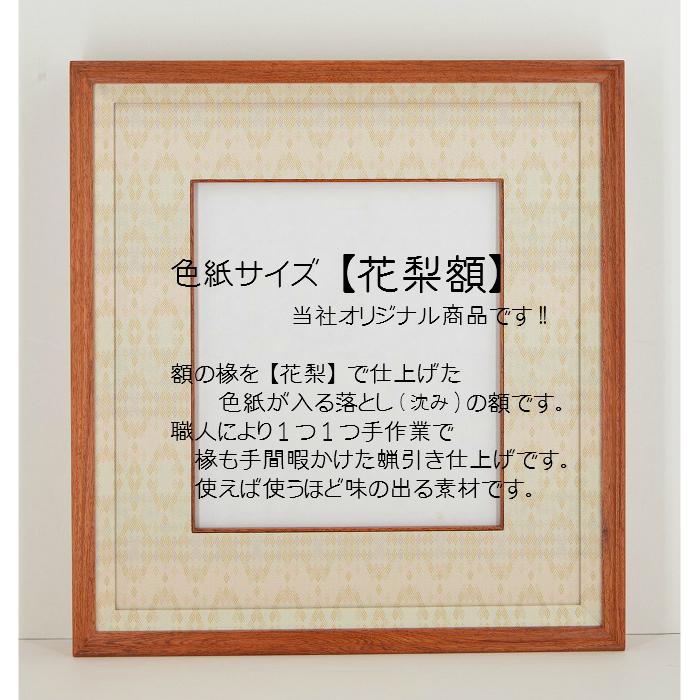 色紙サイズ【花梨額】, タノーダイヤモンド:7f6a2c6a --- officewill.xsrv.jp