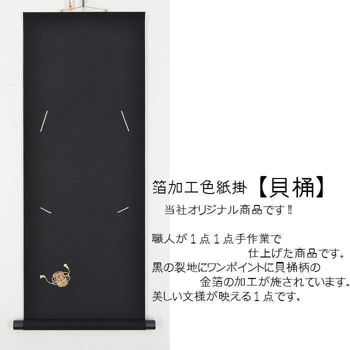 箔加工色紙掛【貝桶】, アクセント プラス:4db0d6d1 --- officewill.xsrv.jp