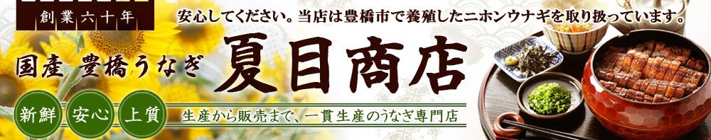 国産 豊橋うなぎ 夏目商店:うなぎの養殖から加工・販売まで、一貫生産をしております!