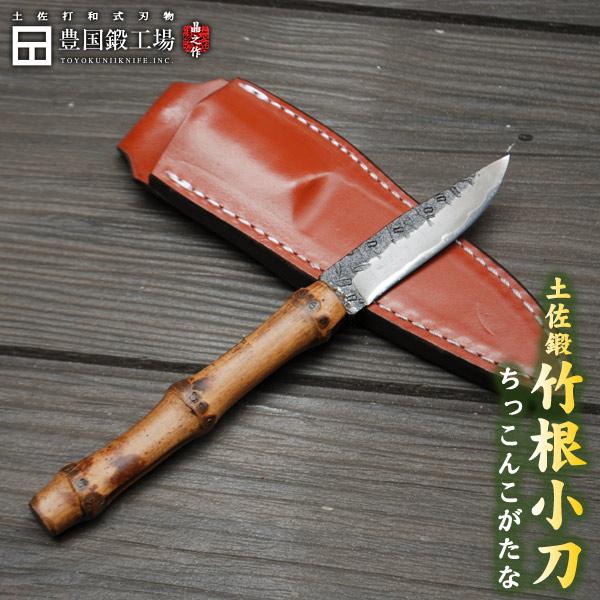 【現品限り】シースナイフ 75mm 両刃 土佐オリジナル白鋼 ペーパーナイフ 竹柄 牛革ケース 和式刃物 土佐打ち刃物 アウトドア キャンプ 工作 細工刀