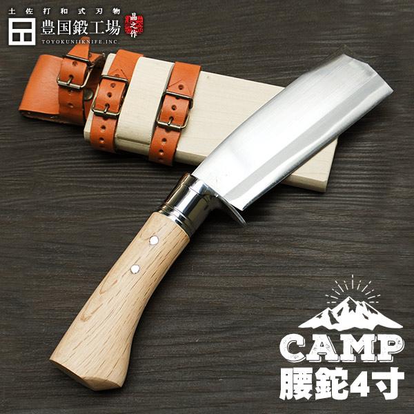 キャンプ腰鉈 なた 120 4寸 両刃 青紙二号鋼 薪割り バドニング
