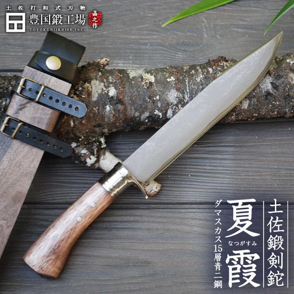 【予約販売】土佐鍛剣鉈 夏霞 DM15(7+青2+7)