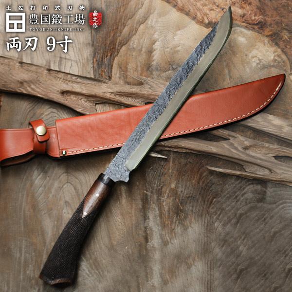 土佐剣鉈 270mm 9寸 土佐オリジナル白鋼 両刃