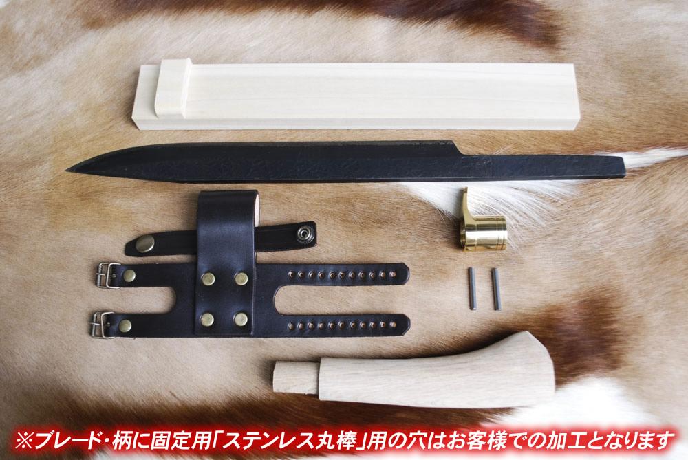 土佐剣鉈ハンドメイドキット7寸DM真鍮輪